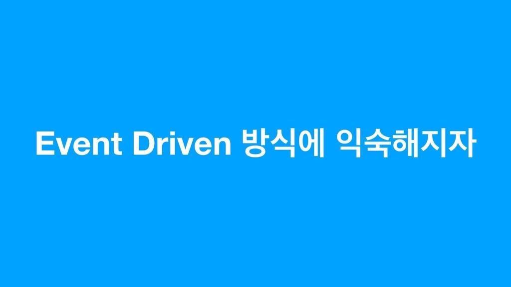 Event Driven ߑधী ࣼ೧