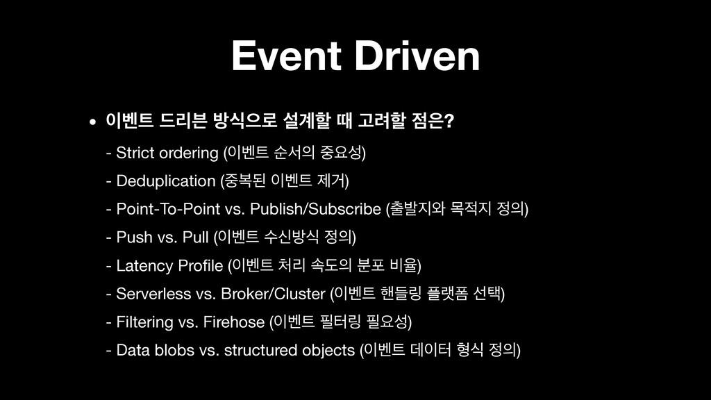Event Driven • ߮ ܻ٘࠵ ߑधਵ۽ ࢸ҅ೡ ٸ Ҋ۰ೡ ? - St...