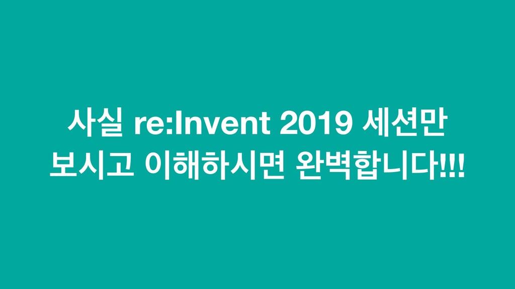 प re:Invent 2019 ݅ ࠁदҊ ೧ೞदݶ ৮߷פ!!!
