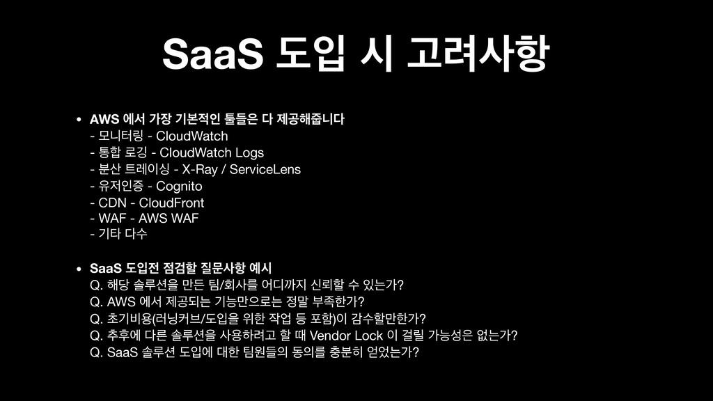 SaaS بੑ द Ҋ۰೦ • AWS ীࢲ о ӝࠄੋ ోٜ  ઁҕ೧સפ -...
