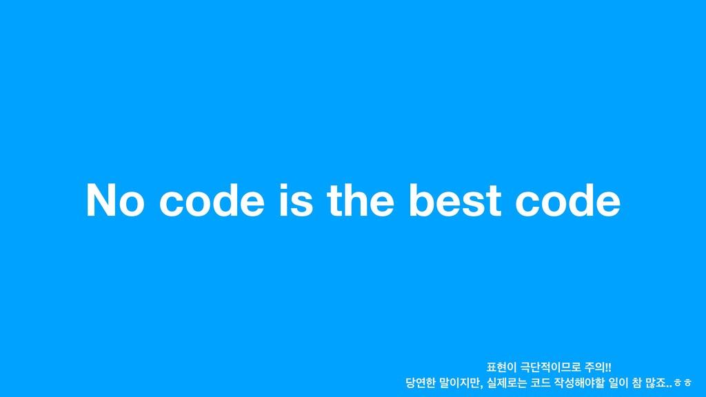 No code is the best code അ ӓױ۽ !! োೠ ݈...