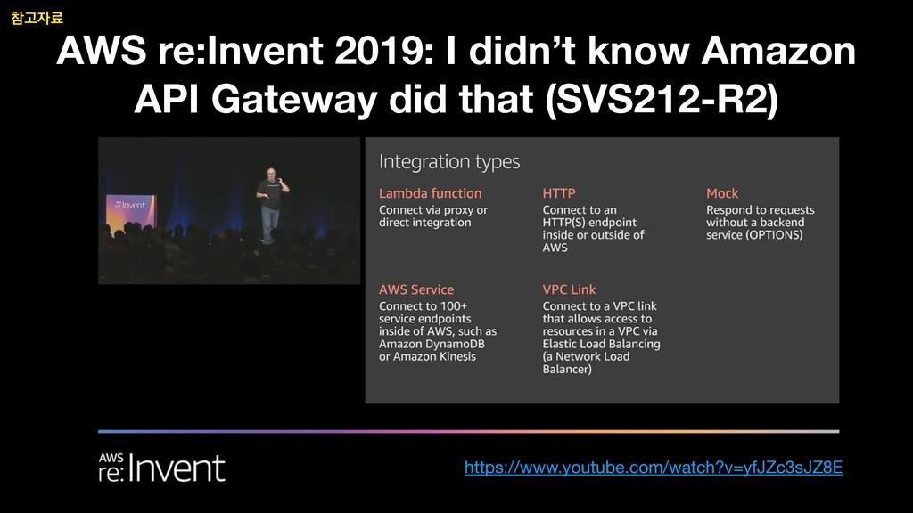 AWS re:Invent 2019: I didn't know Amazon API Ga...