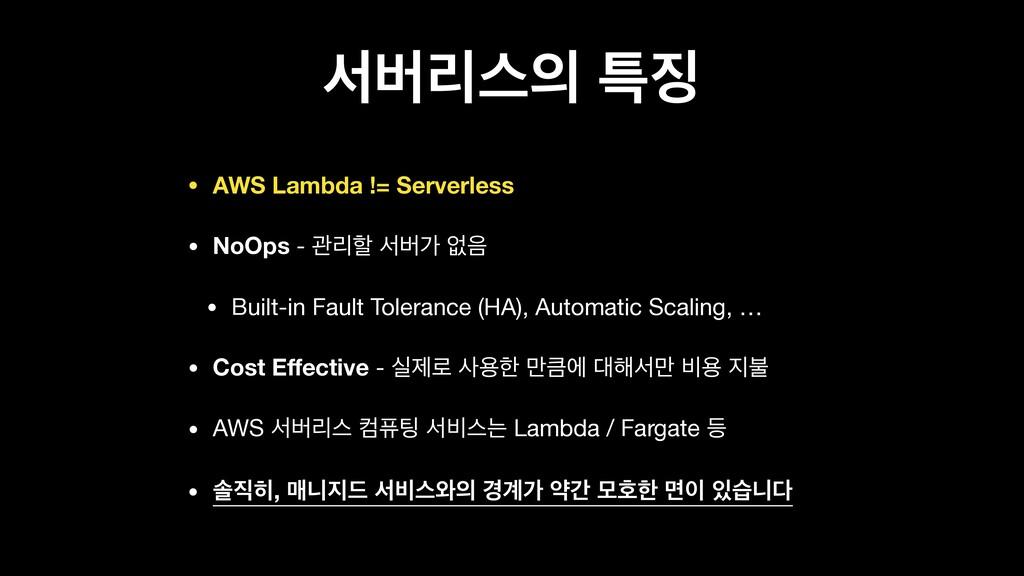 ࢲߡܻझ ౠ • AWS Lambda != Serverless • NoOps - ҙ...