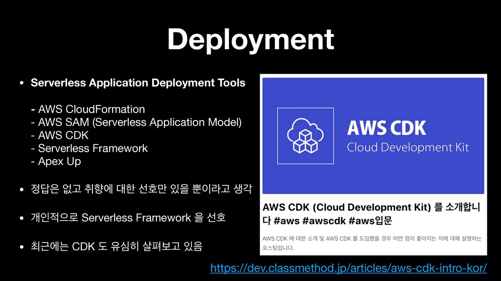 Deployment • Serverless Application Deployment ...