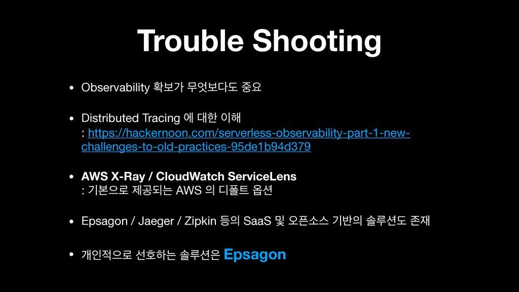 Trouble Shooting • Observability ഛࠁо ޖࠁب ਃ  ...