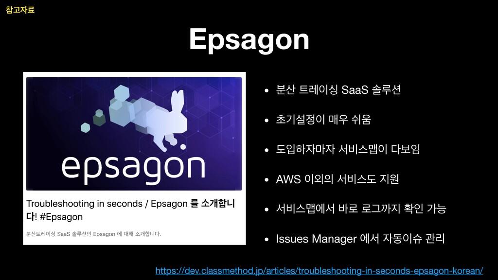 Epsagon • ࠙ ۨय SaaS ࣛܖ  • ୡӝࢸ ݒ ए  • بੑ...