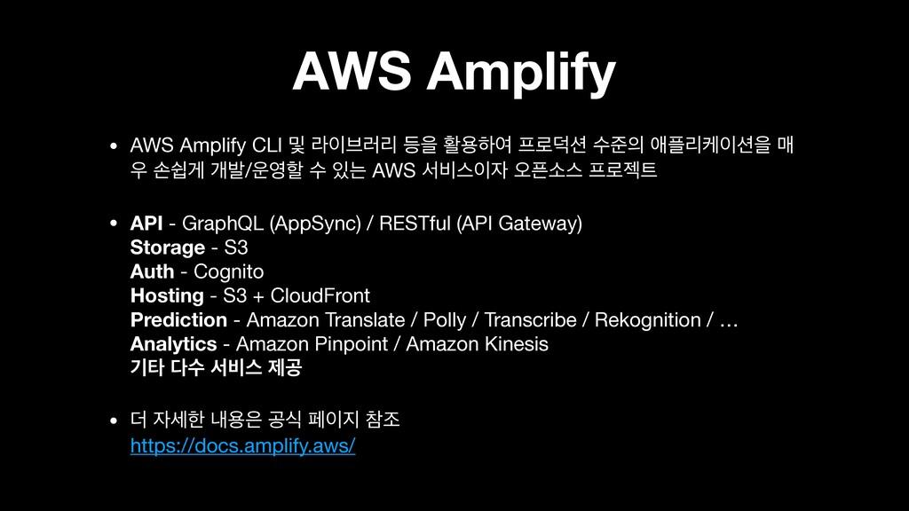 AWS Amplify • AWS Amplify CLI ߂ ۄ࠳۞ܻ ١ਸ ഝਊೞৈ ...
