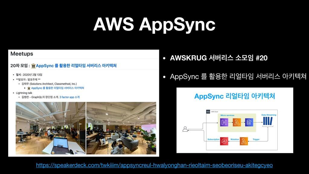 AWS AppSync • AWSKRUG ࢲߡܻझ ࣗݽ #20 • AppSync ܳ ...