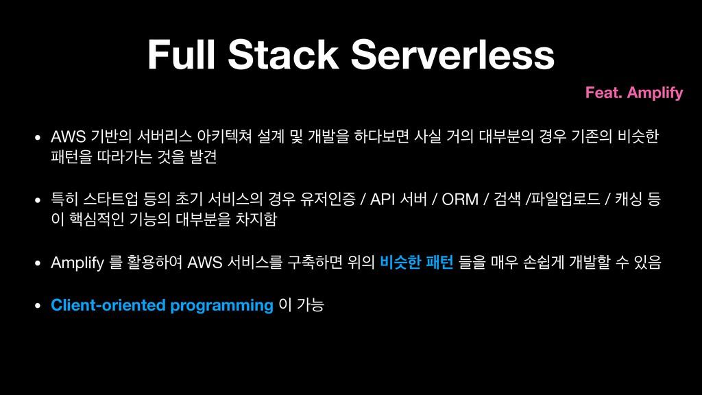Full Stack Serverless • AWS ӝ߈ ࢲߡܻझ ইఃఫ ࢸ҅ ߂ ...