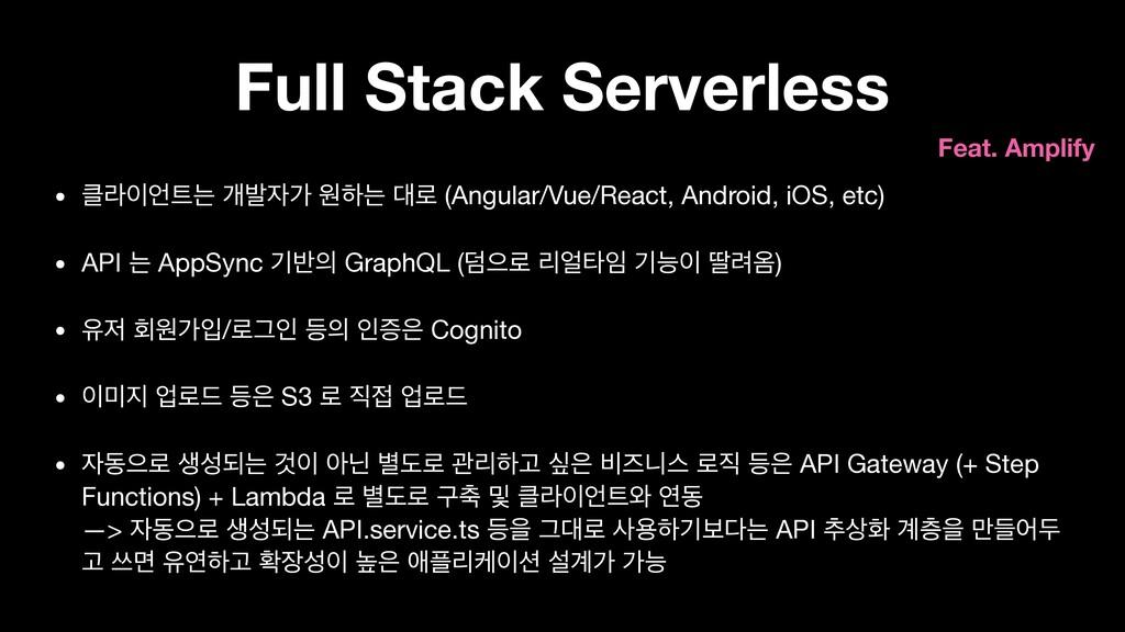Full Stack Serverless • ۄח ѐߊо ਗೞח ۽ (Ang...