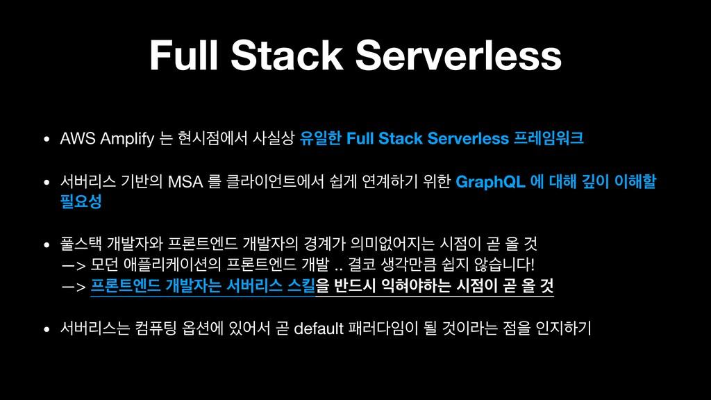 Full Stack Serverless • AWS Amplify ח അदীࢲ प...