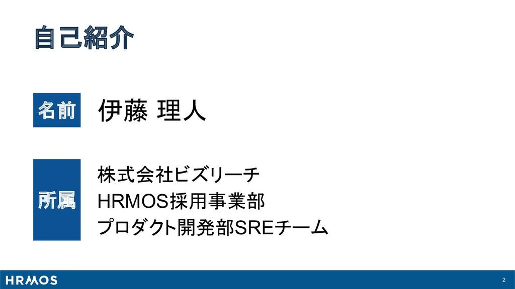2 自己紹介 名前  伊藤 理人 所属  株式会社ビズリーチ  HRMOS採用事業部  プロダ...
