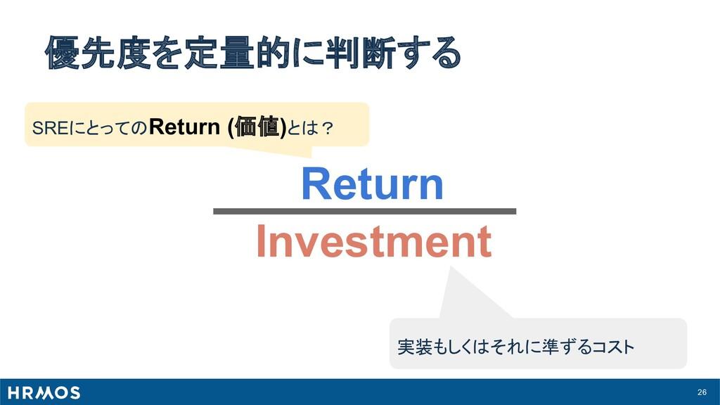 26 優先度を定量的に判断する Return Investment 実装もしくはそれに準ずるコ...