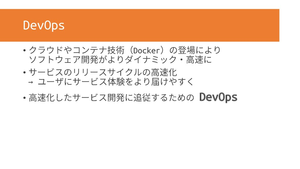 DevOps • Docker • → • DevOps
