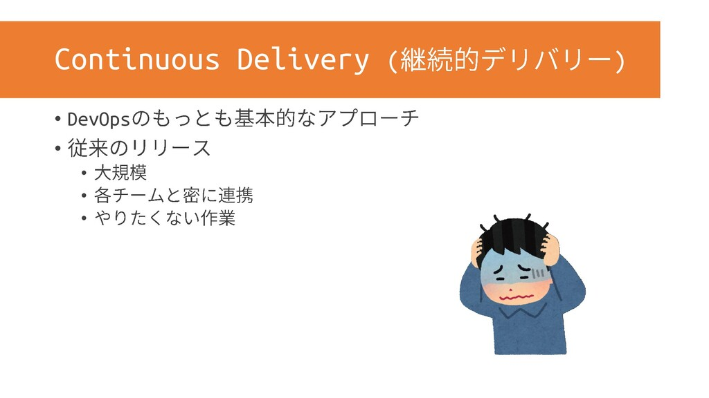 Continuous Delivery ( ) • DevOps • • • •