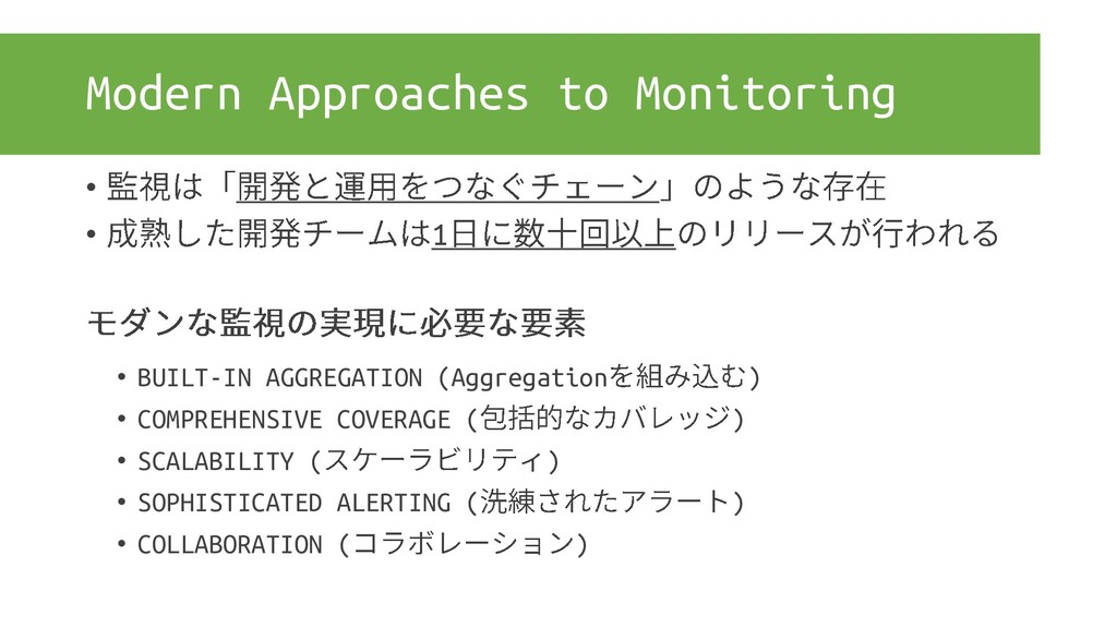 Modern Approaches to Monitoring • • 1 • BUILT-I...