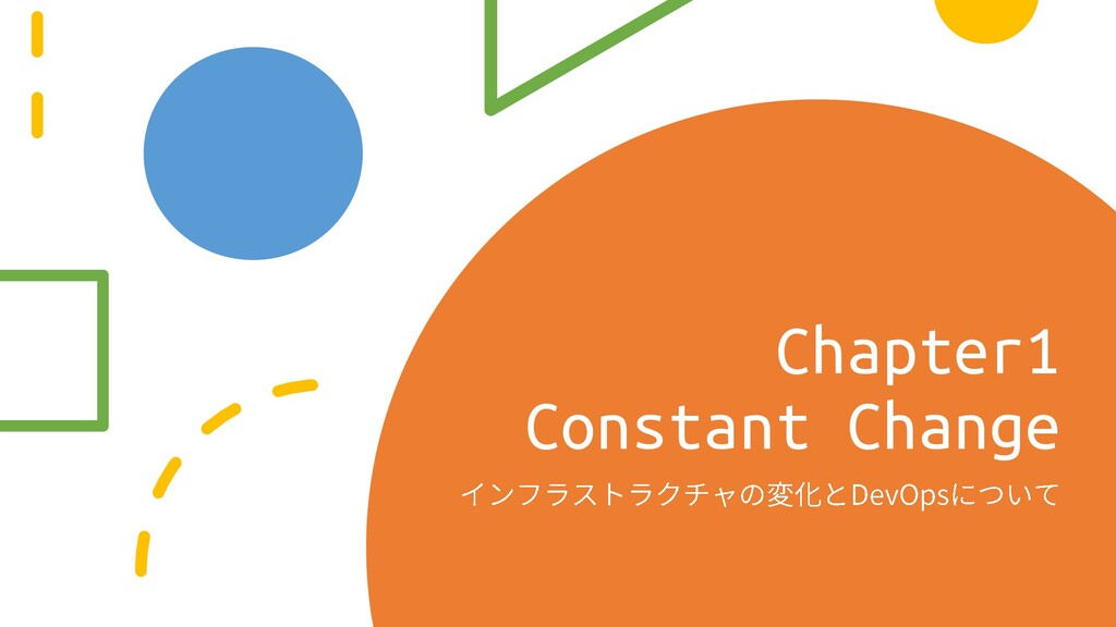 Chapter1 Constant Change