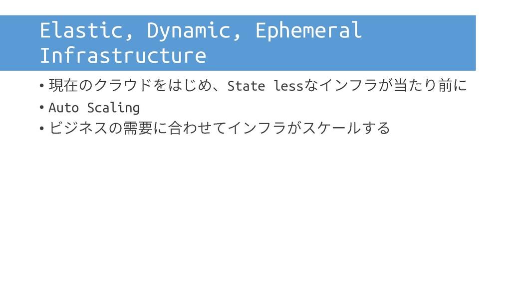 Elastic, Dynamic, Ephemeral Infrastructure • St...