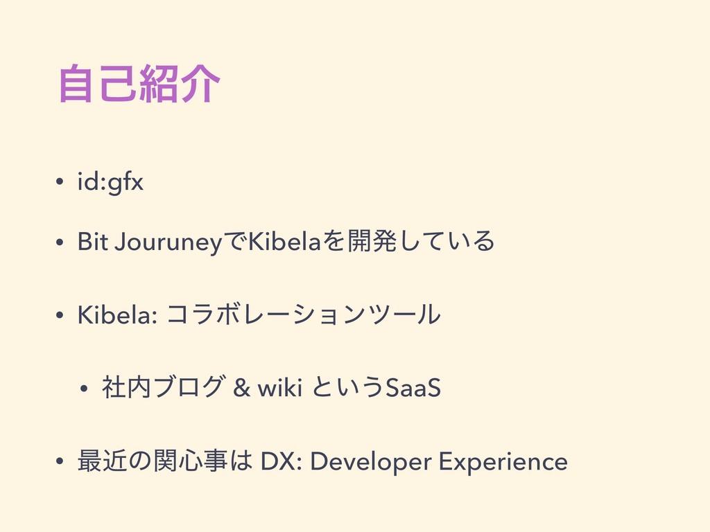 ࣗݾհ • id:gfx • Bit JouruneyͰKibelaΛ։ൃ͍ͯ͠Δ • Ki...