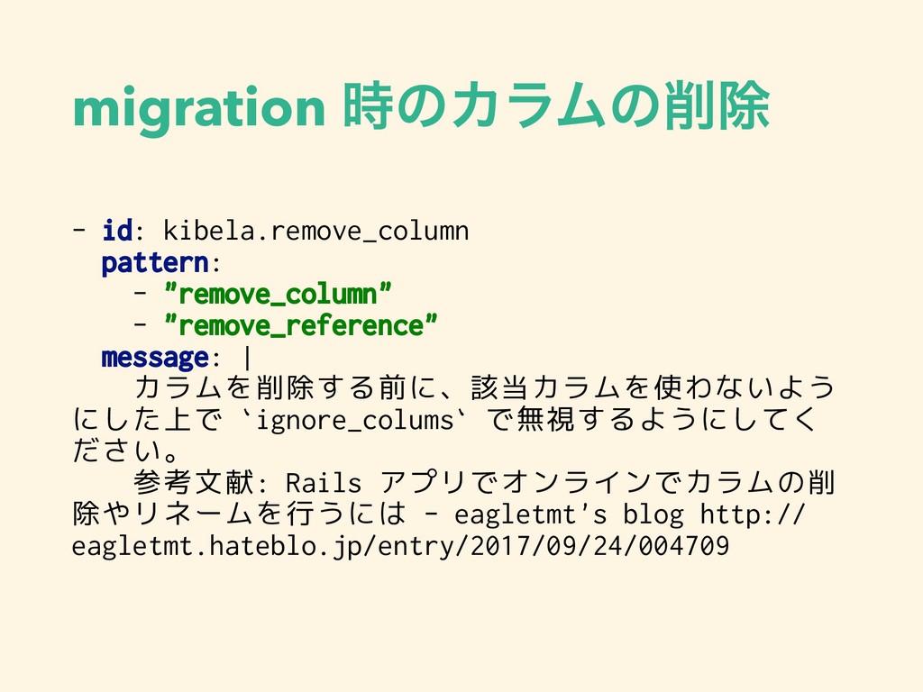 migration ͷΧϥϜͷআ - id: kibela.remove_column p...