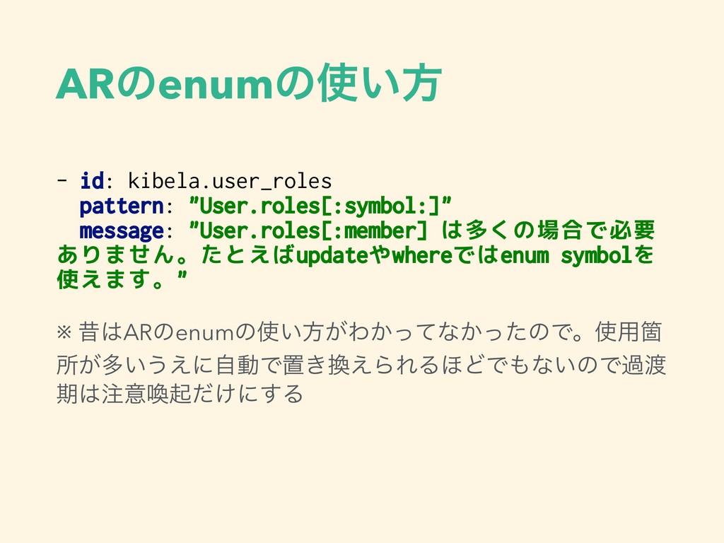 "ARͷenumͷ͍ํ - id: kibela.user_roles pattern: ""U..."