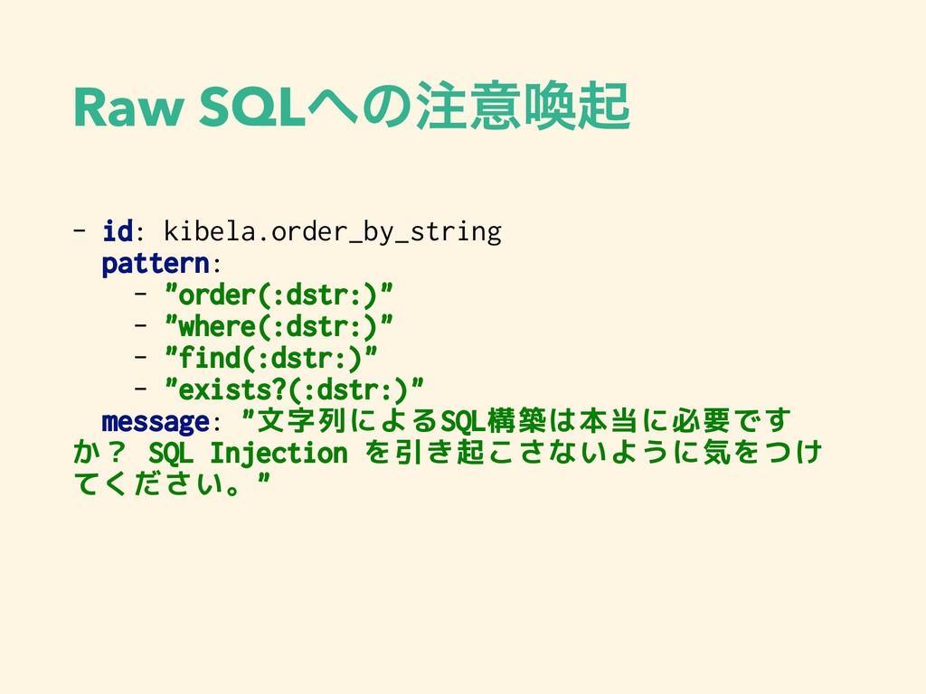 Raw SQLͷҙשى - id: kibela.order_by_string patt...