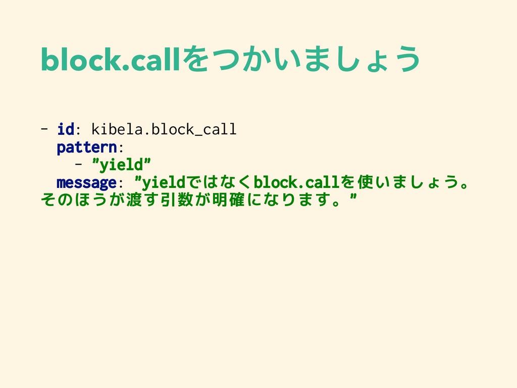 block.callΛ͔͍ͭ·͠ΐ͏ - id: kibela.block_call patt...