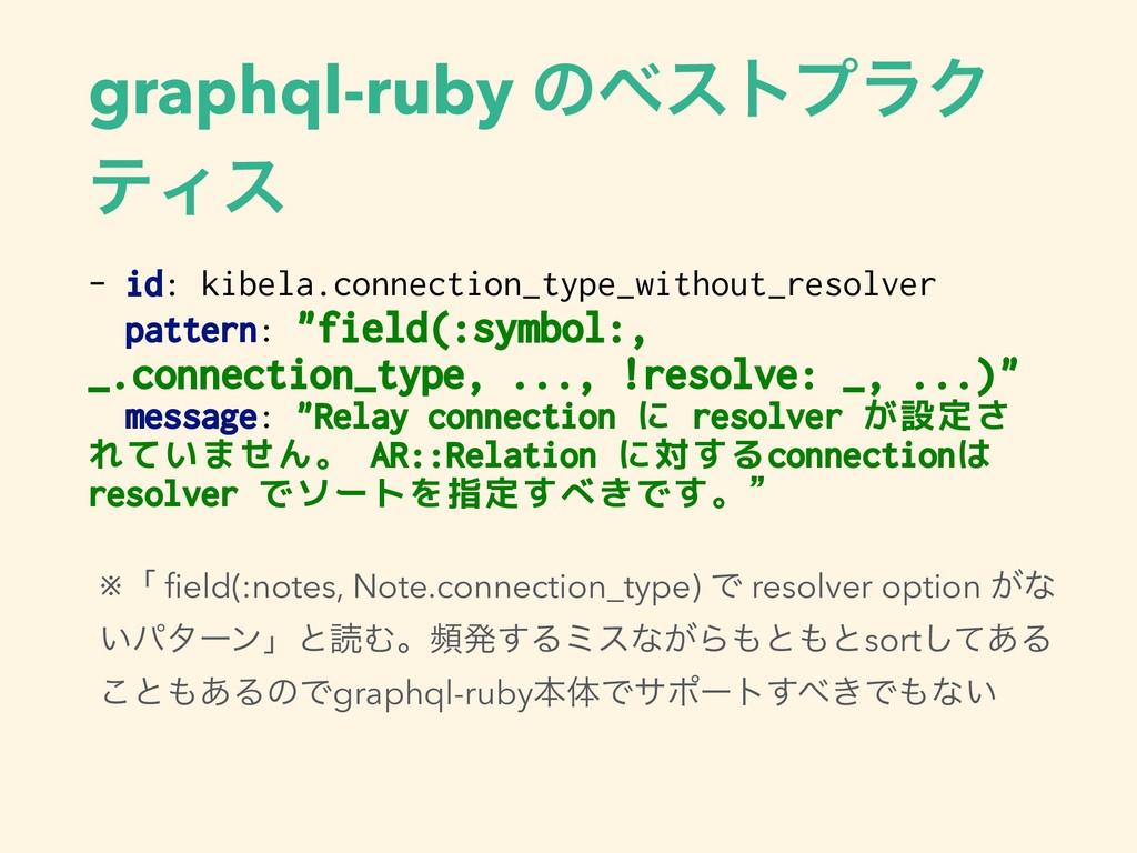 graphql-ruby ͷϕετϓϥΫ ςΟε - id: kibela.connectio...