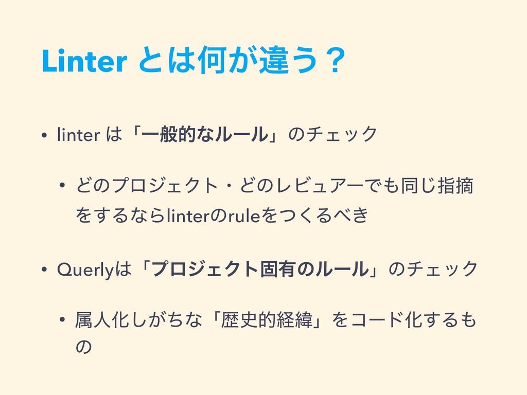 Linter ͱԿ͕ҧ͏ʁ • linter ʮҰൠతͳϧʔϧʯͷνΣοΫ • Ͳͷϓϩδ...