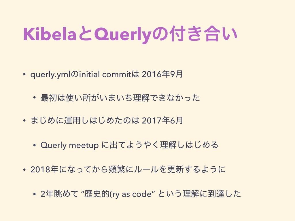 KibelaͱQuerlyͷ͖߹͍ • querly.ymlͷinitial commit...