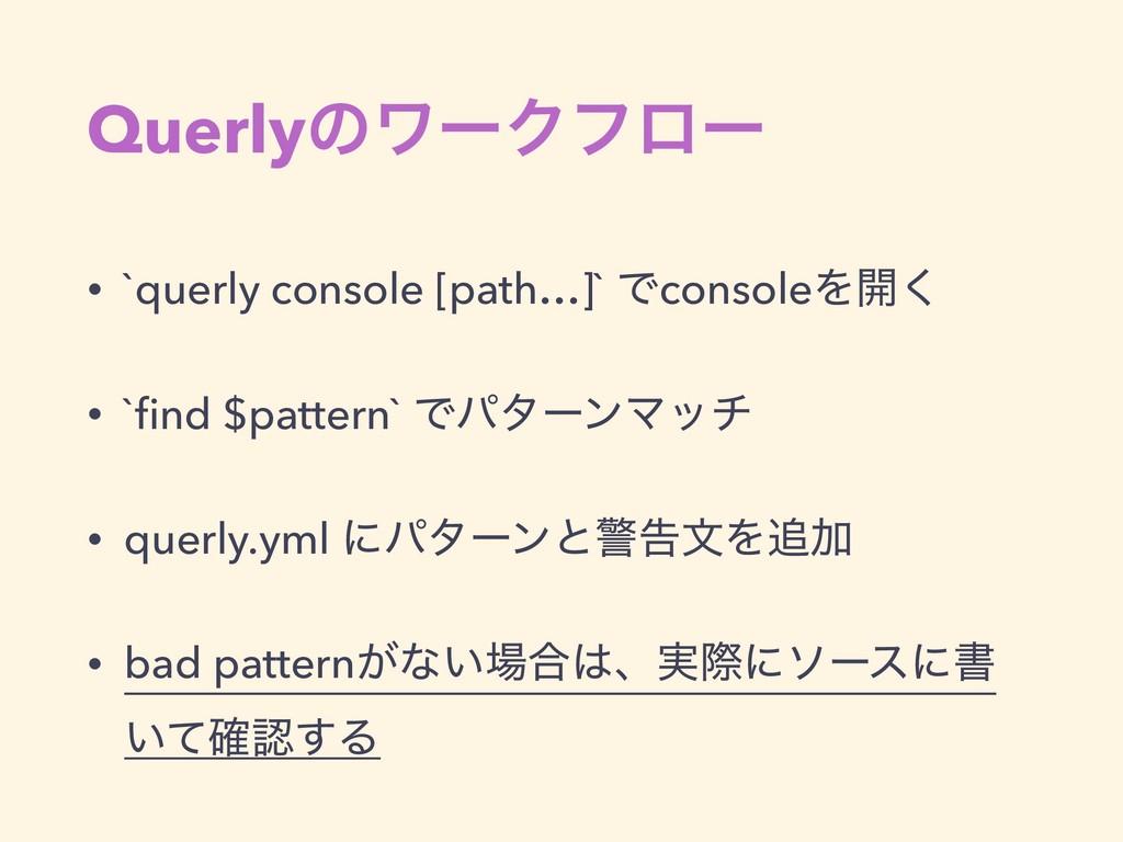 QuerlyͷϫʔΫϑϩʔ • `querly console [path…]` Ͱconso...
