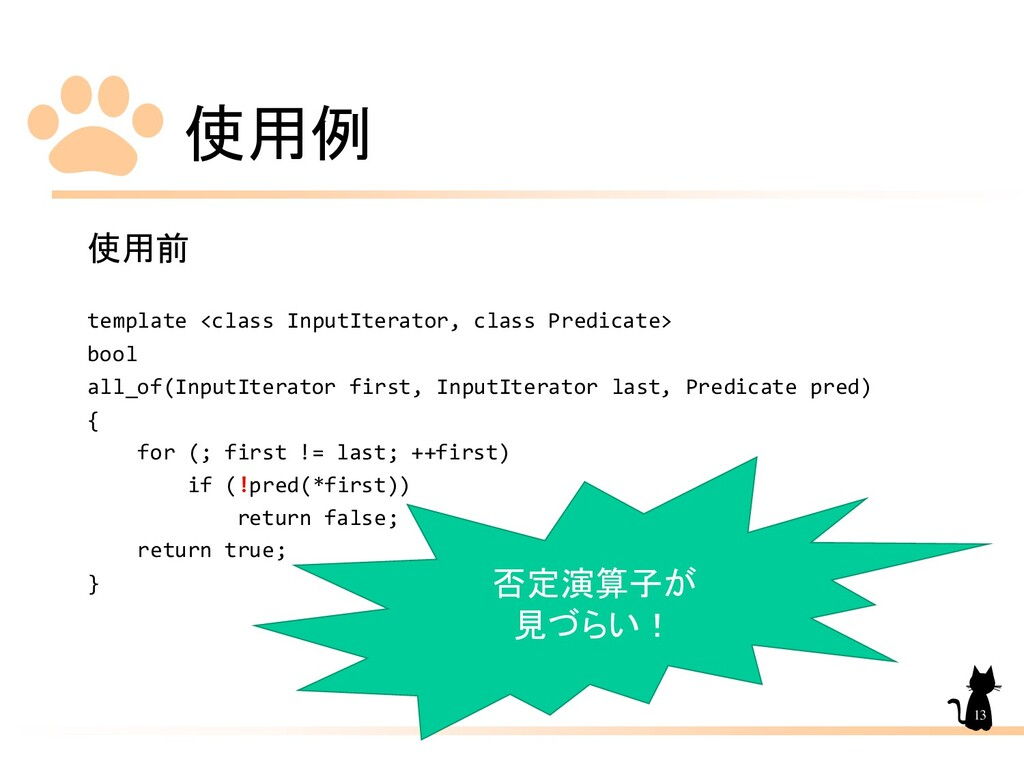 使用例 使用前 template <class InputIterator, class Pr...