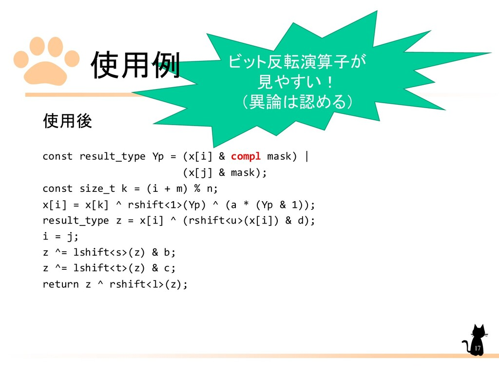 ビット反転演算子が 見やすい! (異論は認める) 使用例 使用後 const result_t...