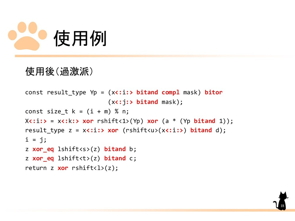 使用例 使用後(過激派) const result_type Yp = (x<:i:> bit...