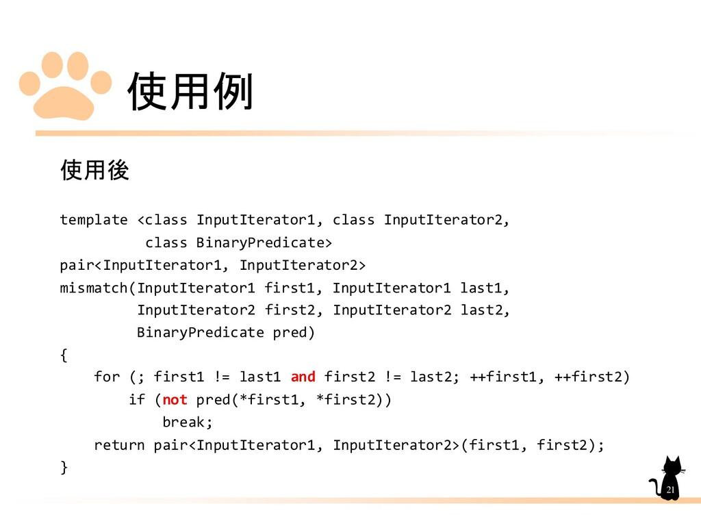 使用例 使用後 template <class InputIterator1, class I...