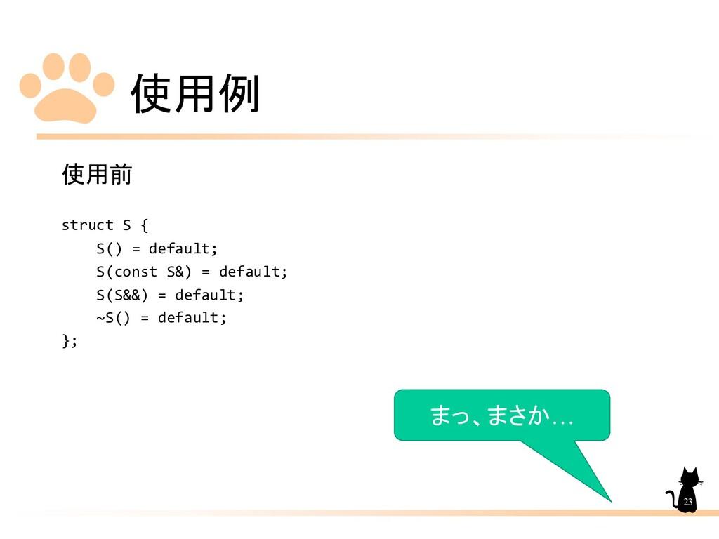 使用例 使用前 struct S { S() = default; S(const S&) =...