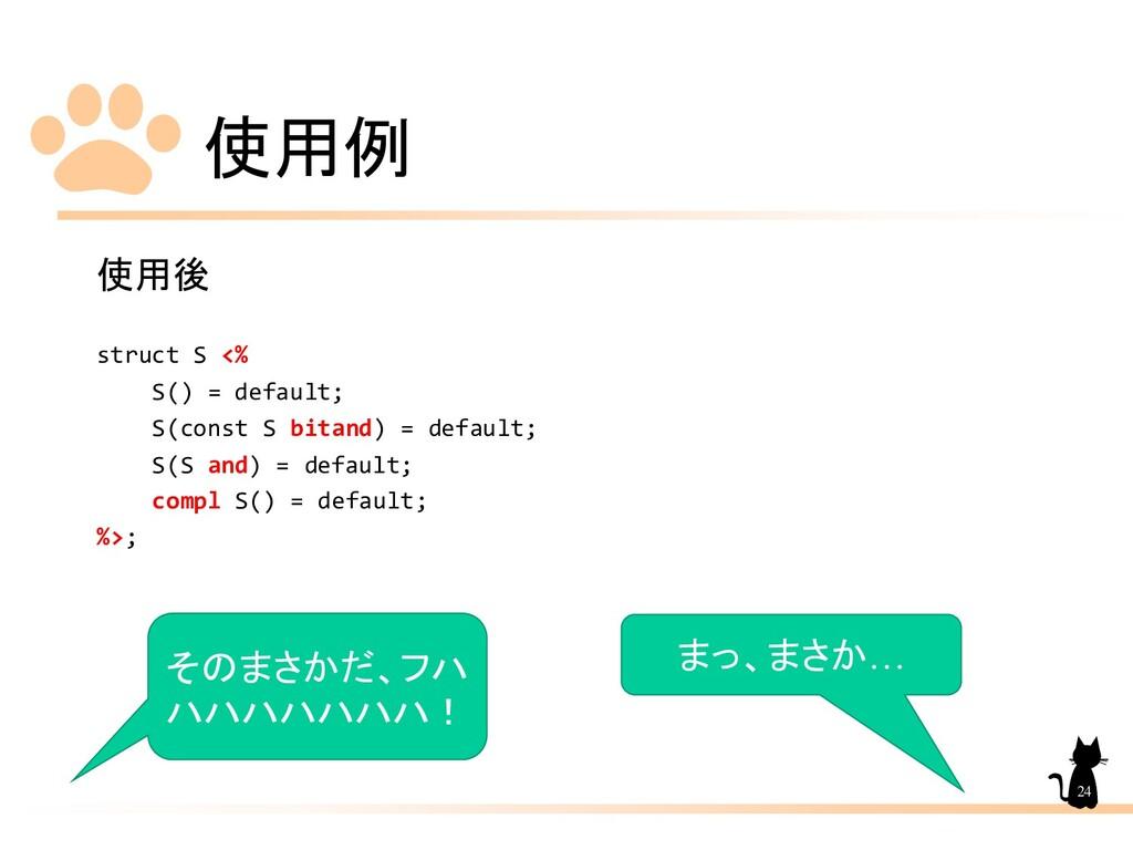 使用例 使用後 struct S <% S() = default; S(const S bi...