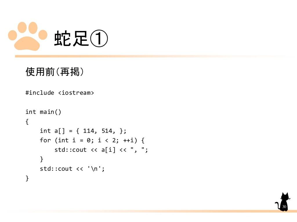 蛇足① 使用前(再掲) #include <iostream> int main() { in...