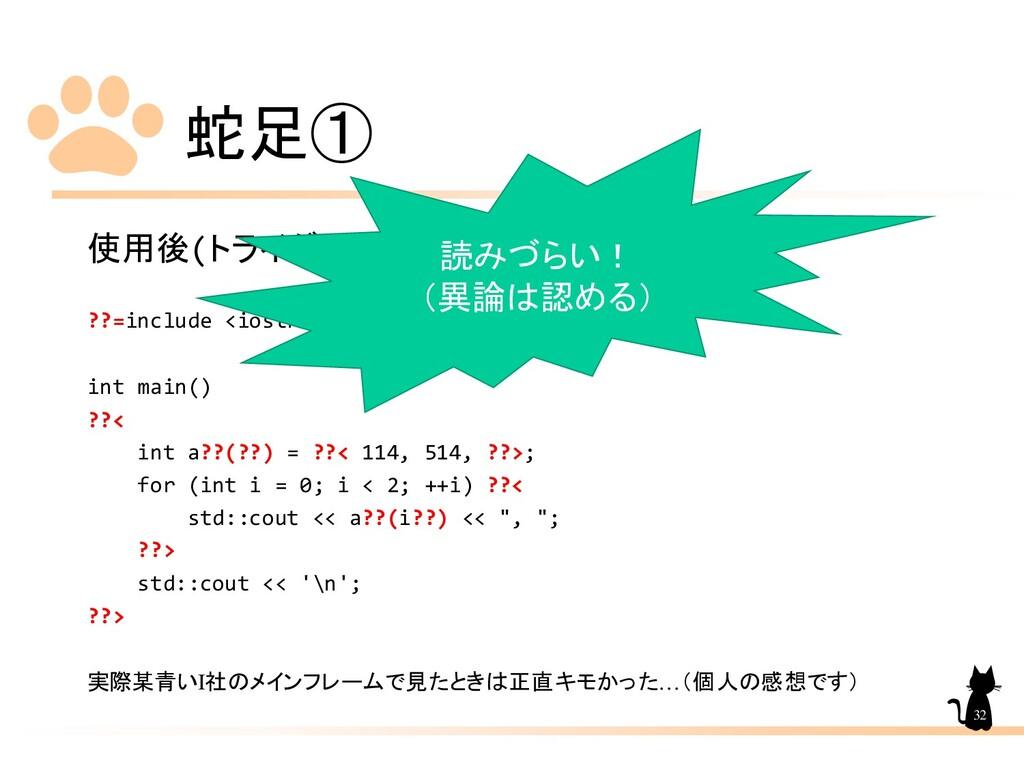 蛇足① 使用後(トライグラフ) ??=include <iostream> int main(...