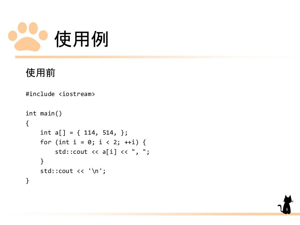 使用例 使用前 #include <iostream> int main() { int a[...