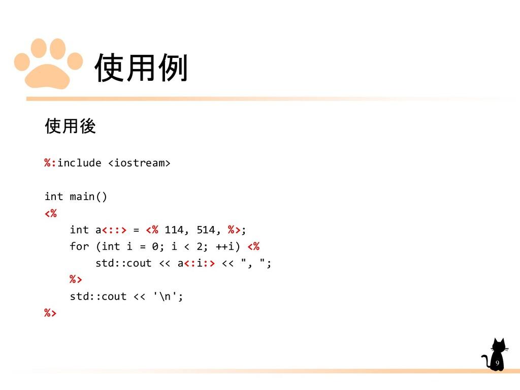 使用例 使用後 %:include <iostream> int main() <% int ...