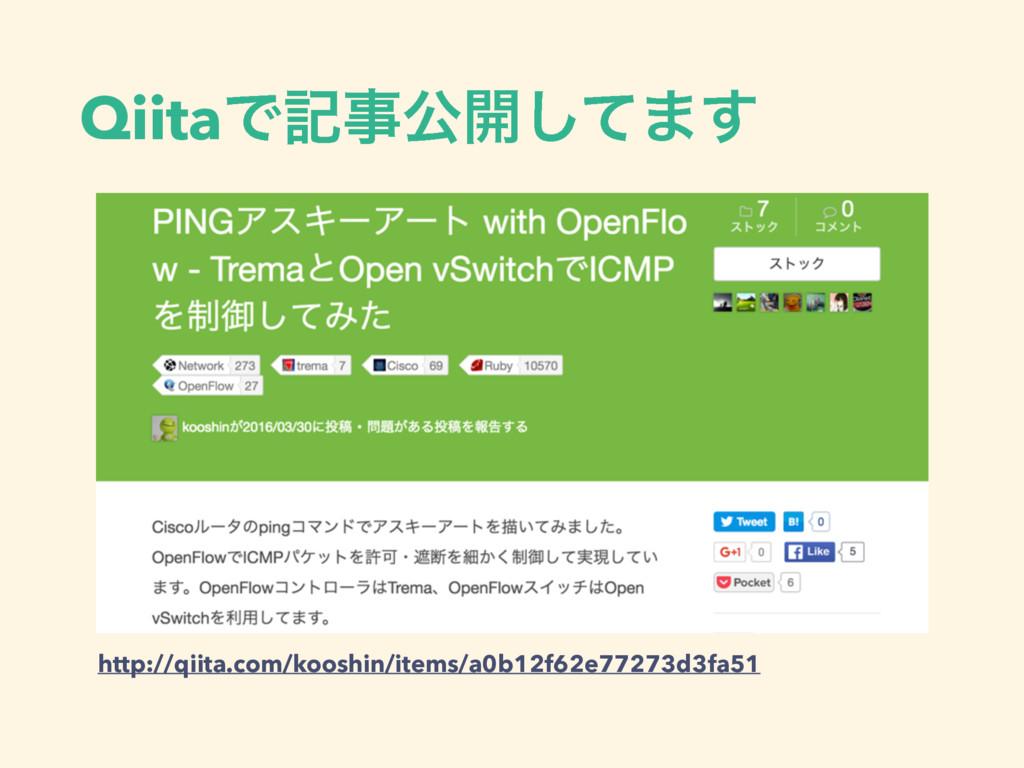 QiitaͰهެ։ͯ͠·͢ http://qiita.com/kooshin/items/a...