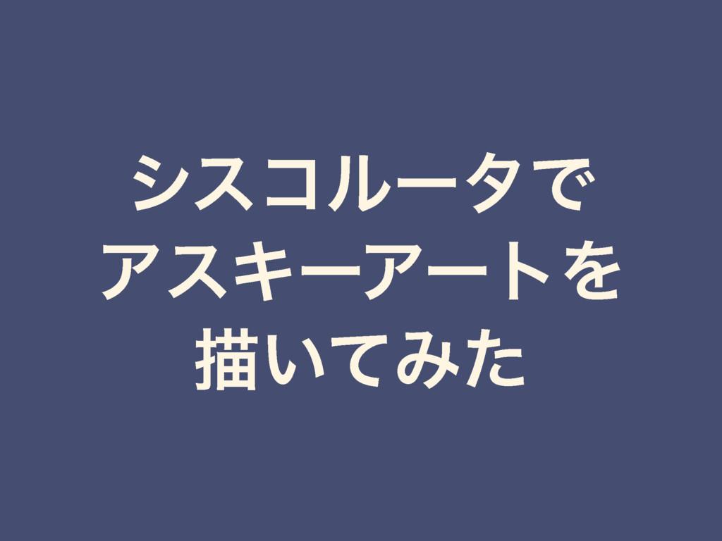 γείϧʔλͰ ΞεΩʔΞʔτΛ ඳ͍ͯΈͨ