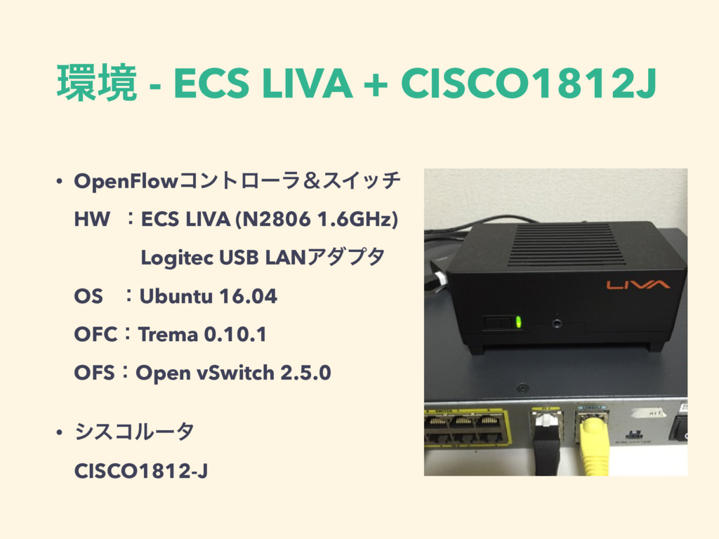 ڥ - ECS LIVA + CISCO1812J • OpenFlowίϯτϩʔϥˍεΠο...