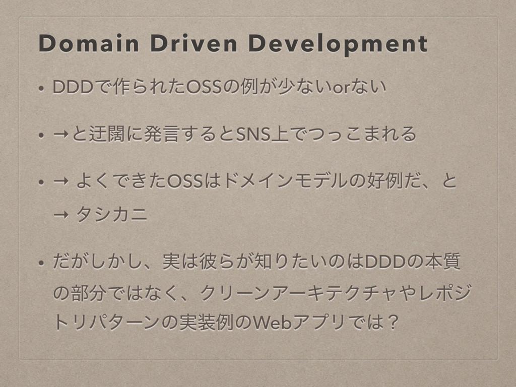 Domain Driven Development • DDDͰ࡞ΒΕͨOSSͷྫ͕গͳ͍or...