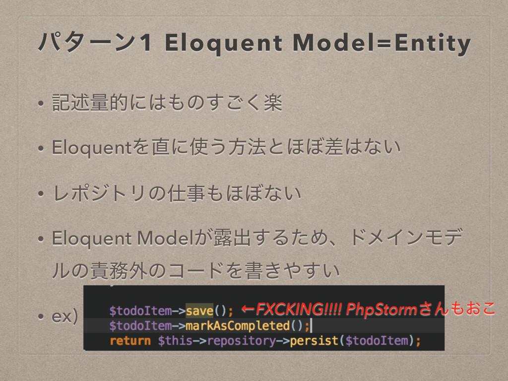 ύλʔϯ1 Eloquent Model=Entity • هड़ྔతʹͷָ͘͢͝ • El...