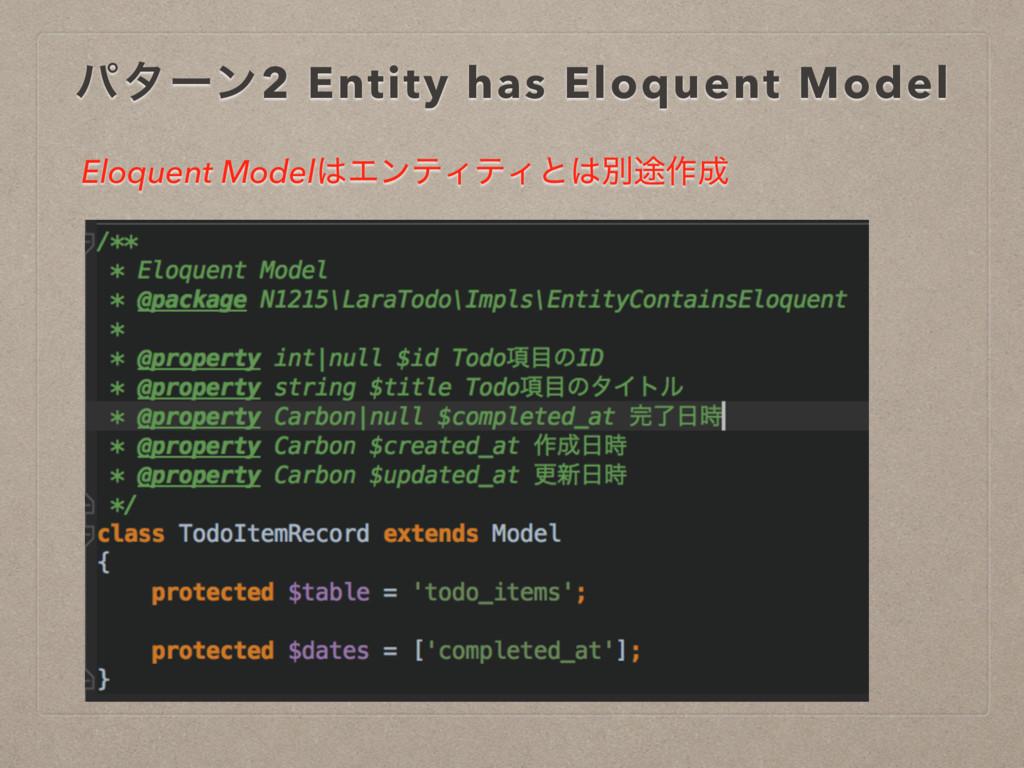 ύλʔϯ2 Entity has Eloquent Model Eloquent Model...
