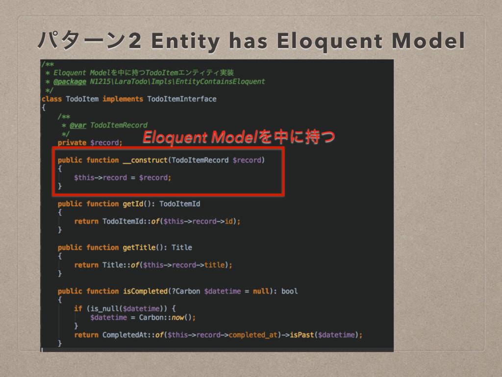 ύλʔϯ2 Entity has Eloquent Model Eloquent ModelΛ...