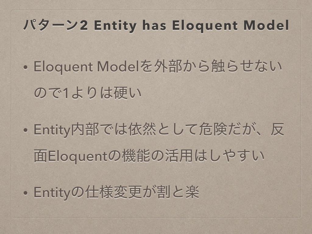 ύλʔϯ2 Entity has Eloquent Model • Eloquent Mode...