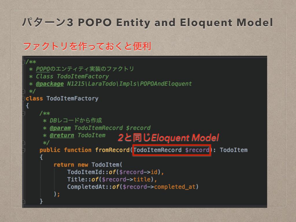 ύλʔϯ3 POPO Entity and Eloquent Model ϑΝΫτϦΛ࡞͓ͬͯ...